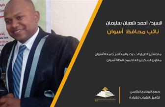 """ننشر السيرة الذاتية لـ""""أحمد شعبان سليمان"""" نائب محافظ أسوان.. أحد أبناء البرنامج الرئاسي"""
