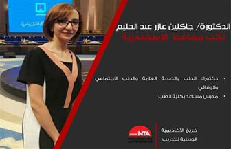 """تعرف على السيرة الذاتية لنائب محافظ الإسكندرية الجديد """"جاكلين عازر"""".. ابنة البرنامج الرئاسي"""