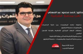 """شارك في البرنامج الرئاسي.. تعرف على السيرة الذاتية لـ""""أحمد محمود عبدالمعطي"""" نائب محافظ الشرقية"""