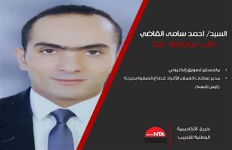 """اختير ضمن البرنامج الرئاسي.. """"أحمد سامي القاضي"""" نائبا لمحافظ قنا"""