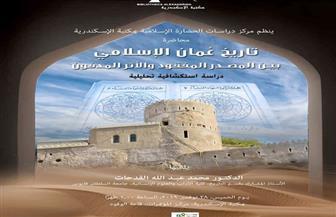 """غدا.. """"تاريخ سلطنة عمان الإسلامي"""" في محاضرة بمكتبة الإسكندرية"""