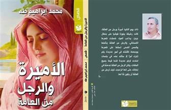 «العالم مراوغا» في المجموعة القصصية «الأميرة والرجل من العامة» لمحمد إبراهيم طه