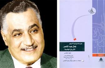 صدور المجلد الخامس من «أوراق عبدالناصر» ضمن مشروع مكتبة الأسرة