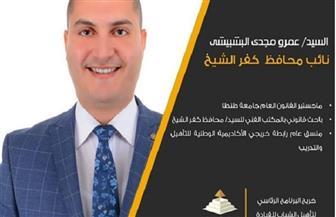 نائب محافظ كفرالشيخ الجديد لـ«بوابة الأهرام»: الرئيس وجه بالاهتمام بجودة الخدمات المقدمة للمواطنين