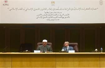 خبراء الشريعة الإسلامية والقانون الإنساني يجتمعون لمناقشة حماية الكرامة الإنسانية في ظل النزاعات المسلحة