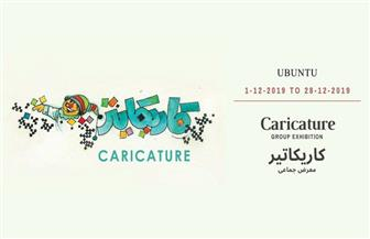 """تاريخ الكاريكاتير المصري في """"عرض لصناع البهجة"""" بقاعة أوبونتو   صور"""