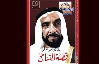"""عدد خاص من """"الأهرام العربي"""" احتفاءً بـ""""عام التسامح"""""""