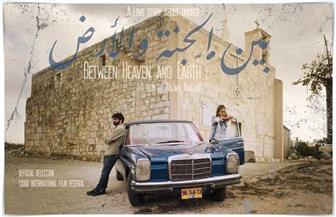 الفيلم الفلسطيني «بين الجنة والأرض» يفوز بجائزة نجيب محفوظ لأحسن سيناريو في «القاهرة السينمائي»