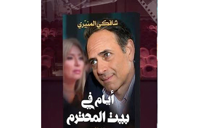 أيام في بيت المحترم .. كتاب لشافكي المنيري عن زوحها الراحل ممدوح عبدالعليم   صور -