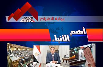 """موجز لأهم الأنباء من """"بوابة الأهرام"""" اليوم الأحد 3 نوفمبر 2019   فيديو"""