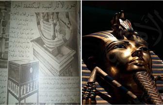 في الذكرى الـ97 لاكتشافها.. مقبرة توت عنخ آمون الأضخم في القرن العشرين