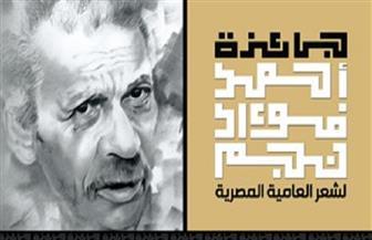 إعلان الفائزين بجائزة أحمد فؤاد نجم لشعر العامية المصرية.. الليلة