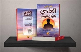 """وائل فتحي يتوج بجائزة أحمد فؤاد نجم لشعر العامية عن ديوانه """"العادي ثائرا وشهيدا"""""""
