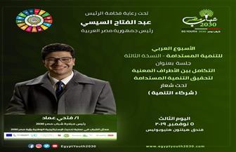 انطلاق جلسة التكامل بين الأطراف المعنية لتحقيق التنمية المستدامة غدا