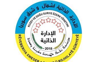 """""""الإدارة الذاتية"""" الكردية تتهم تركيا بالقيام بتغيير ديموغرافي في شمال سوريا"""