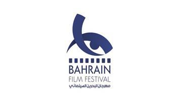 انطلاق الدورة الأولى لمهرجان البحرين السينمائي مارس المقبل