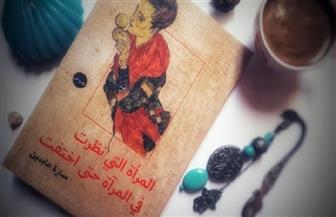 """سارة عابدين تناقش """"المرأة التي نظرت في المرآة حتى اختفت"""" بجاليري """"ضي"""""""
