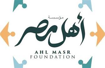 مؤسسة أهل مصر للتنمية تناقش قضايا حوادث الحروق خلال الأسبوع العربي للتنمية المستدامة