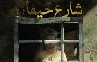 فيلم شارع حيفا ينافس في مسابقة آفاق السينما العربية بمهرجان القاهرة السينمائي| صور