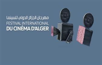 24 فيلما تشارك في مهرجان الجزائر الدولي للسينما