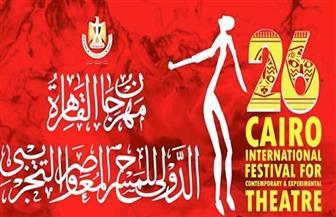 """بوستر """"مهرجان القاهرة للمسرح التجريبي"""" يحلق عالميا في أوكرانيا"""