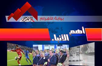 موجز لأهم الأنباء من «بوابة الأهرام» اليوم الثلاثاء 5 نوفمبر 2019 | فيديو