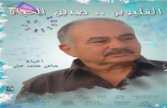 """العرض الخاص لفيلم """"صديق الحياة"""" عن الراحل محمد كامل القليوبي.. ١٣ نوفمبر"""