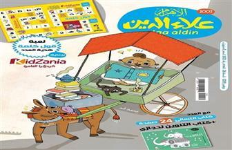 """بمناسبة أعياد الطفولة.. مجلة """"علاء الدين"""" تطلق مسابقة فنية للأطفال في عدد نوفمبر"""