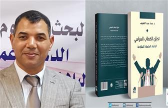 «تحليل الخطاب السياسي».. إصدار جديد للدكتور عماد عبد اللطيف