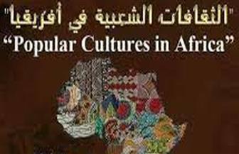 12 نوفمبر.. انطلاق ملتقى تفاعل الثقافات الإفريقية بمشاركة 20 دولة