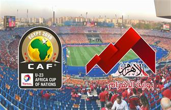 تغطية خاصة من «بوابة الأهرام» لبطولة كأس الأمم الإفريقية تحت 23 عاما | فيديو
