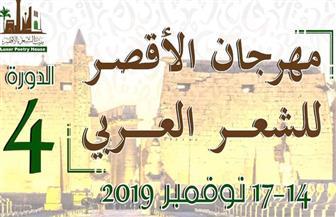 انطلاق الدورة الرابعة لمهرجان الأقصر للشعر العربي.. 14 نوفمبر