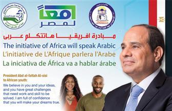 """مؤسسة حفيظة النواوي وكلية دارالعلوم تحتفل بتخريج أول دفعة من مبادرة """"إفريقيا هتتكلم عربي"""""""