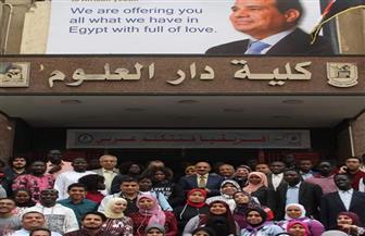 """دار علوم القاهرة تنظم حفل تخريج أول دفعة من مبادرة """"إفريقيا هتتكلم عربي"""" الأسبوع المقبل بحضور سفراء 22 دولة"""