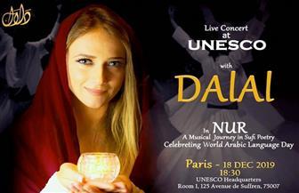 دلال أبو آمنة أول فلسطينية تغني على مسرح اليونسكو في باريس
