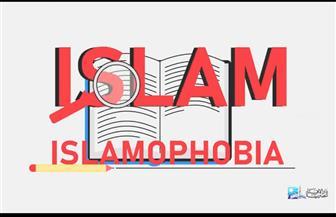دار الإفتاء توضح أسباب الإسلاموفوبيا وعلاجها في فيديو موشن جرافيك