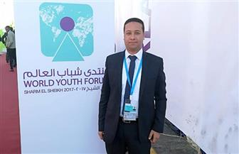 ماجد الفقي: منتدى شباب العالم يعد منصة دائمة لشباب العالم على أرض مصر