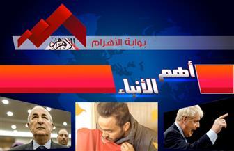 موجز-لأهم-الأنباء-من-بوابة-الأهرام-اليوم-الجمعة--ديسمبر--|-فيديو