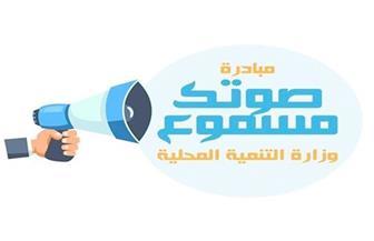 """التنمية المحلية: مبادرة """"صوتك مسموع"""" تلقت 100 ألف رسالة من المواطنين في 2019"""