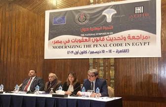 انطلاق المؤتمر الوطني لمراجعة وتحديث قانون العقوبات| صور