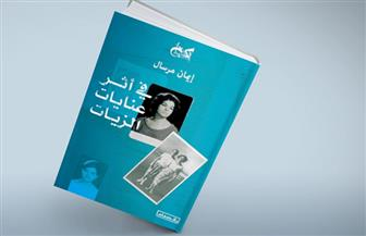 مناقشة كتاب «في أثر عنايات الزيات» بالكتب خان.. الليلة