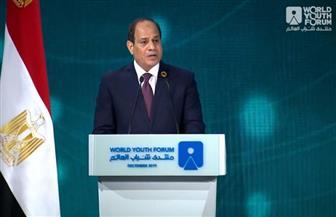 الرئيس السيسي يعلن رسميا انطلاق فعاليات منتدى شباب العالم في نسخته الثالثة| فيديو