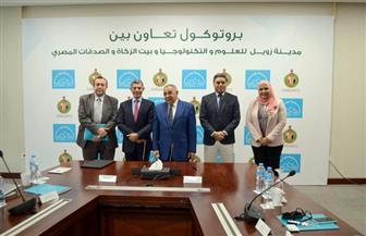 مدينة زويل للعلوم والتكنولوجيا وبيت الزكاة والصدقات المصري يوقعان اتفاقية تعاون لمدة خمس سنوات