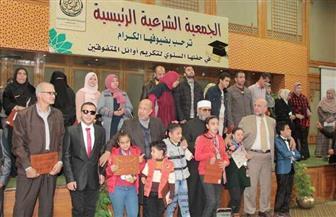 الجمعية الشرعية تكرم متحدي الإعاقة وأوائل الشهادات وحفظة القرآن والمتفوقين في سنابل الخير|صور