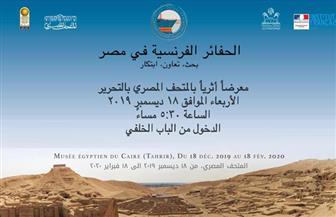 وزير الآثار والسفير الفرنسي يفتتحان معرضا للحفائر في المتحف المصري بالتحرير