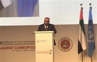 مصر تشارك في الدورة الثامنة بمؤتمر الدول الأطراف في اتفاقية الأمم المتحدة لمكافحة الفساد بالإمارات