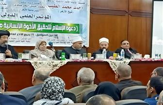 """تحت رعاية الإمام الأكبر شيخ الأزهر.. مؤتمر """"دعوة الإسلام لتحقيق الأخوة الإنسانية"""" اختتم أعماله أمس الإثنين"""
