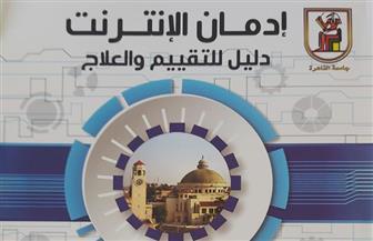 كتاب جديد من جامعة القاهرة لتقييم وعلاج إدمان الإنترنت