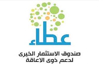 10 جنيهات.. سعر الوثيقة في صندوق عطاء الخيري لدعم ذوي الإعاقة