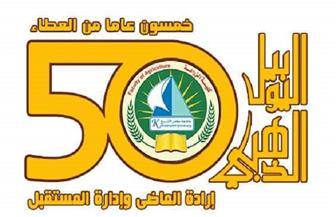 «زراعة كفر الشيخ» تحتفل باليوبيل الذهبي الإثنين المقبل| صور